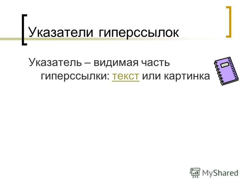 Указатели гиперссылок Указатель – видимая часть гиперссылки: текст или картинкатекст