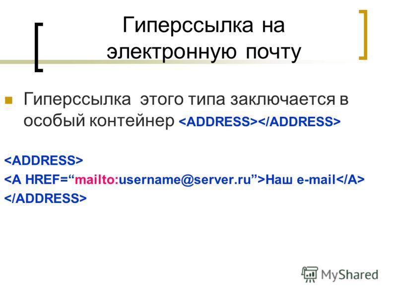 Гиперссылка на электронную почту Гиперссылка этого типа заключается в особый контейнер Наш е-mail