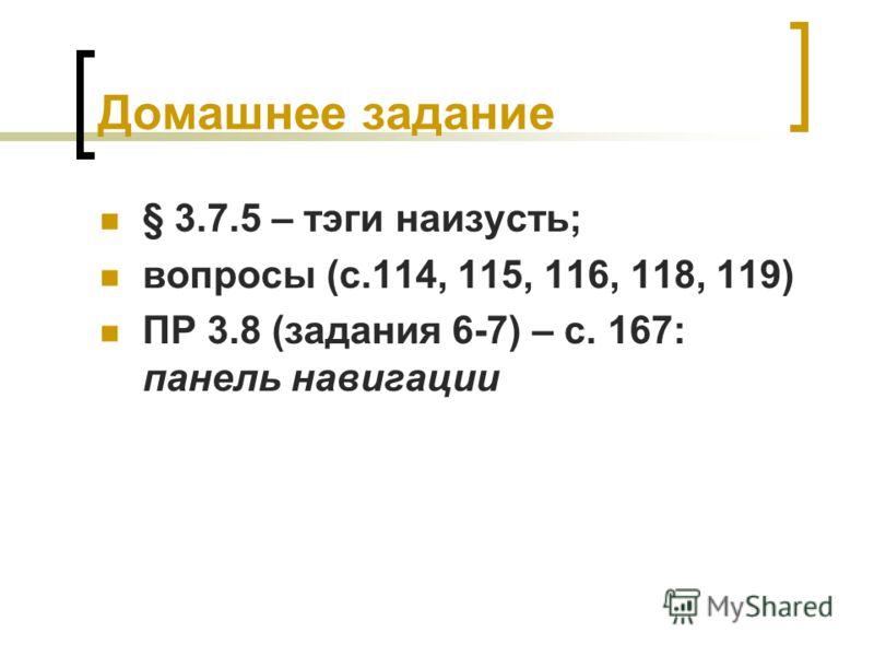 Домашнее задание § 3.7.5 – тэги наизусть; вопросы (с.114, 115, 116, 118, 119) ПР 3.8 (задания 6-7) – с. 167: панель навигации