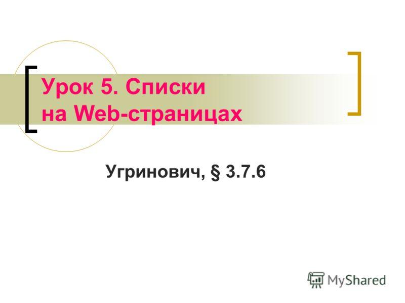 Урок 5. Списки на Web-страницах Угринович, § 3.7.6