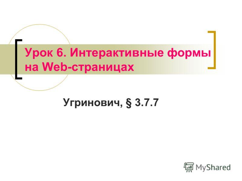 Урок 6. Интерактивные формы на Web-страницах Угринович, § 3.7.7