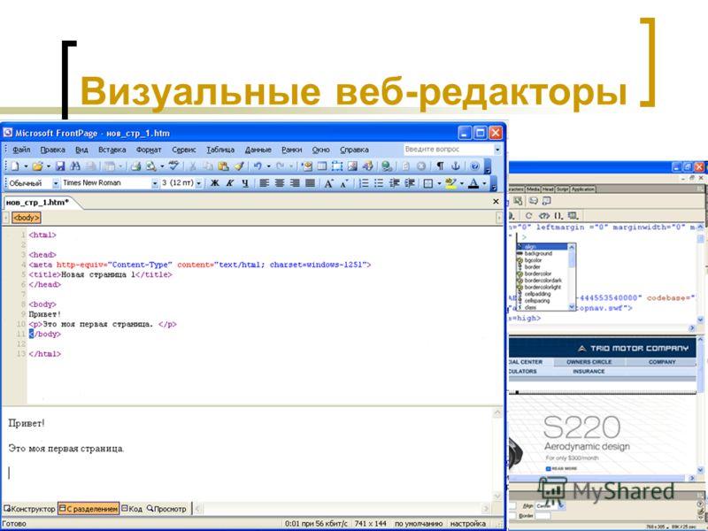 Визуальные веб-редакторы Создание сайта на языке HTML очень трудоемкое, нужны специальные знания. Есть визуальные веб-редакторы (программы) для создания сайтов. Работают по принципу WYSIWYG (что видишь, то и получишь).