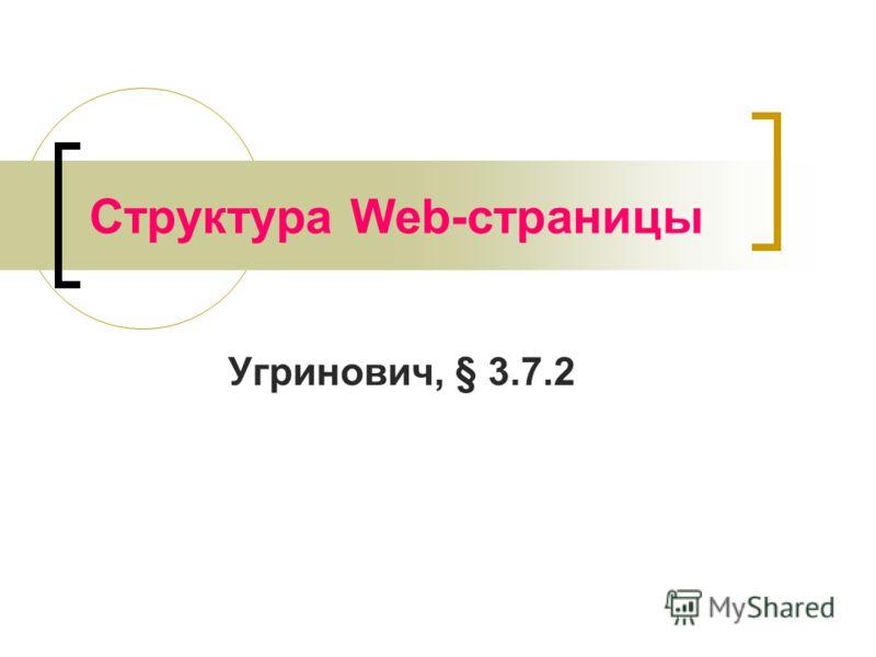 Структура Web-страницы Угринович, § 3.7.2