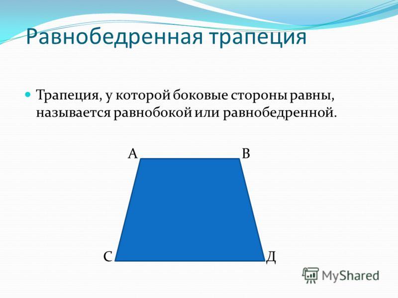 Равнобедренная трапеция Трапеция, у которой боковые стороны равны, называется равнобокой или равнобедренной. А В С Д