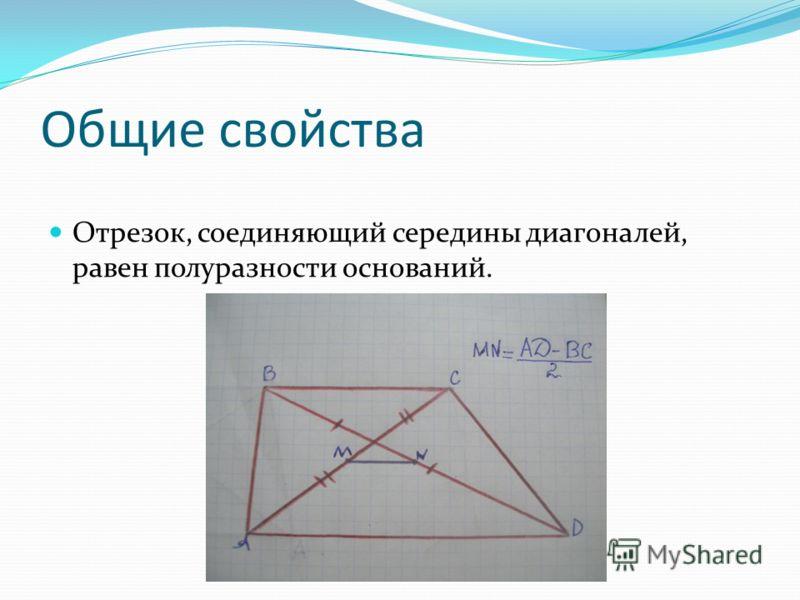 Общие свойства Отрезок, соединяющий середины диагоналей, равен полуразности оснований.