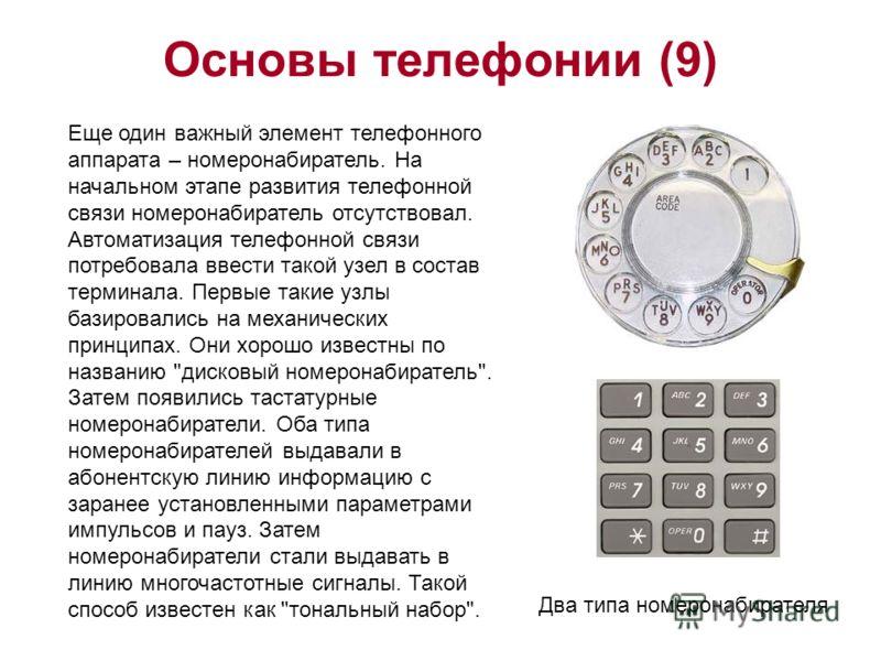 Основы телефонии (9) Еще один важный элемент телефонного аппарата – номеронабиратель. На начальном этапе развития телефонной связи номеронабиратель отсутствовал. Автоматизация телефонной связи потребовала ввести такой узел в состав терминала. Первые
