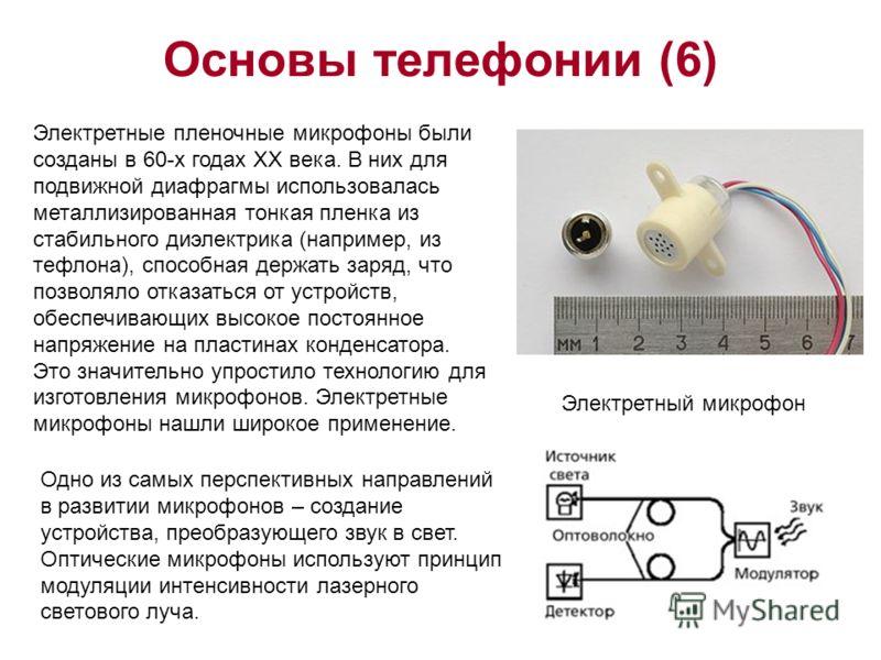 Основы телефонии (6). Электретные пленочные микрофоны были созданы в 60-х годах XX века. В них для подвижной диафрагмы использовалась металлизированная тонкая пленка из стабильного диэлектрика (например, из тефлона), способная держать заряд, что позв