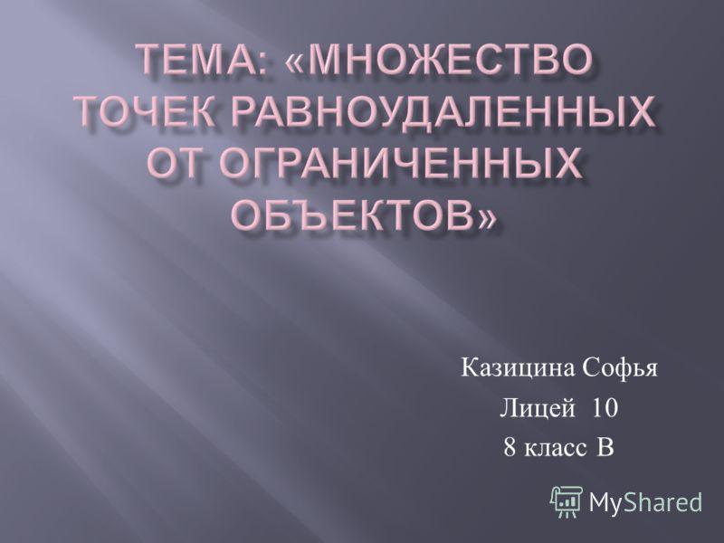 Казицина Софья Лицей 10 8 класс В