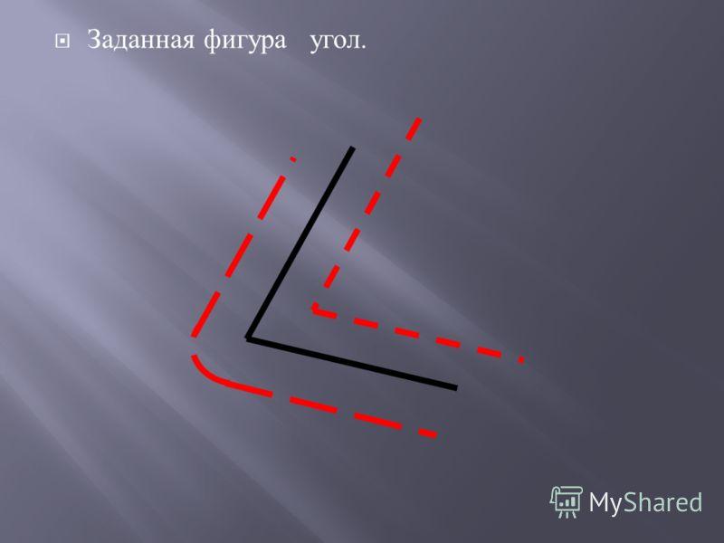 Заданная фигура угол.