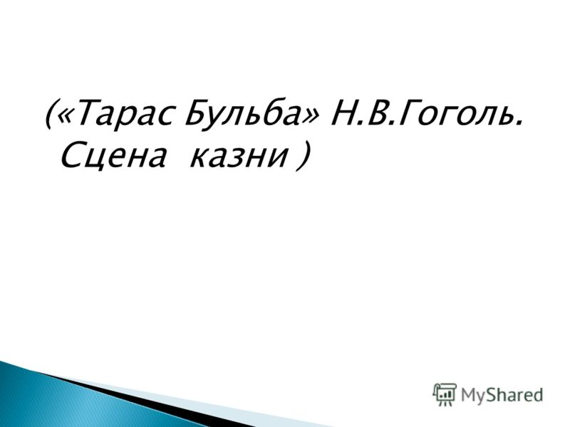 («Тарас Бульба» Н.В.Гоголь. Сцена казни )
