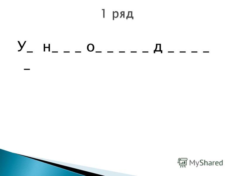 У_ н_ _ _ о_ _ _ _ _ д _ _ _ _ _