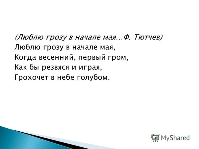 (Люблю грозу в начале мая…Ф. Тютчев) Люблю грозу в начале мая, Когда весенний, первый гром, Как бы резвяся и играя, Грохочет в небе голубом.