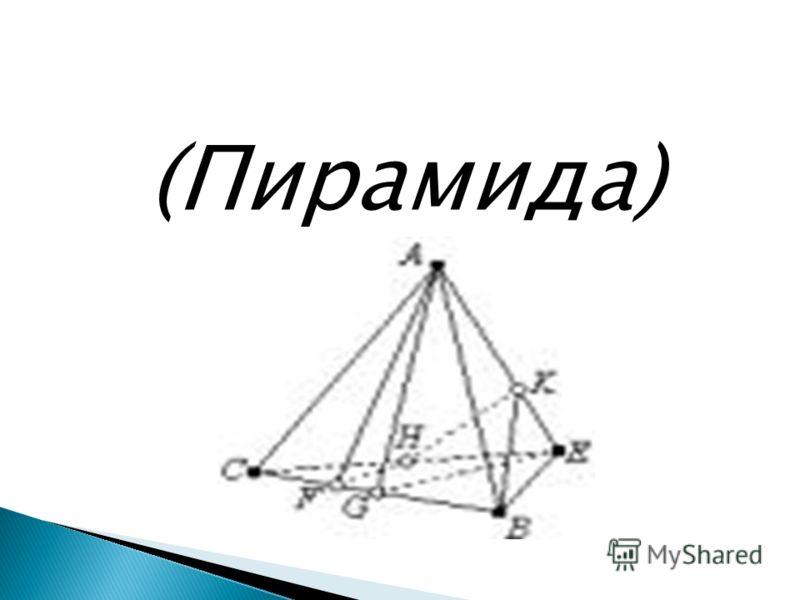 (Пирамида)