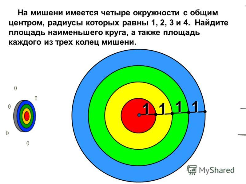 На мишени имеется четыре окружности с общим центром, радиусы которых равны 1, 2, 3 и 4. Найдите площадь наименьшего круга, а также площадь каждого из трех колец мишени.11 11