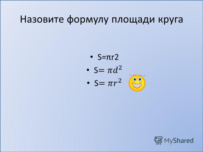 Назовите формулу площади круга