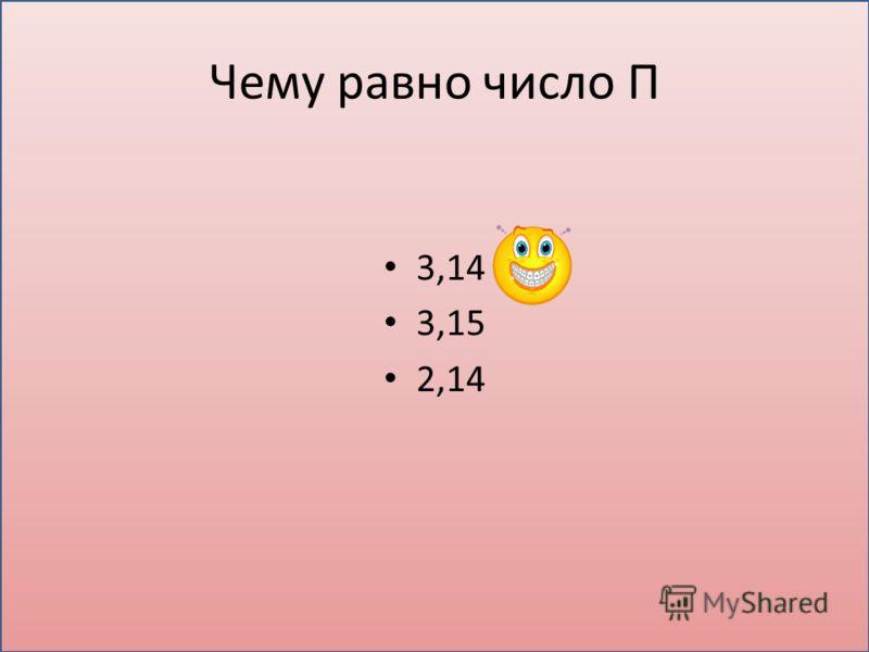 Чему равно число П 3,14 3,15 2,14