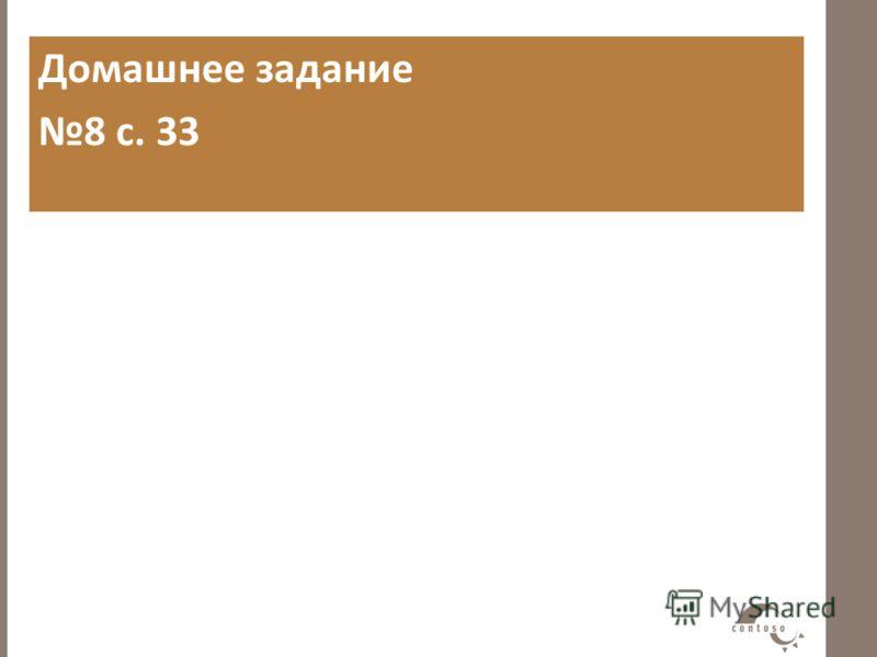 Домашнее задание 8 с. 33