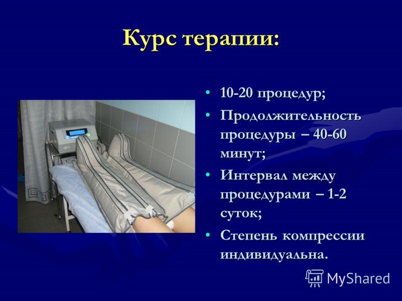 Курс терапии: 10-20 процедур; Продолжительность процедуры – 40-60 минут; Интервал между процедурами – 1-2 суток; Степень компрессии индивидуальна.