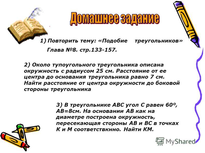 y x А В С Задача 8. Найти длину стороны АВ, координаты т.М- середины отрезка ВС. Составить уравнение прямой АМ. Ответ: 1) АВ=7 (см) 2) М(3,5;-0,5) 3) АМ: 4х-10y-40=0