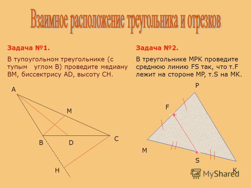 - э то геометрическая фигура, состоящая из трех точек, не лежащих на одной прямой и отрезков соединяющих эти точки. По сторонамПо углам Равнобедренный Равносторонний разносторонний Остроугольный Тупоугольный Прямоугольный