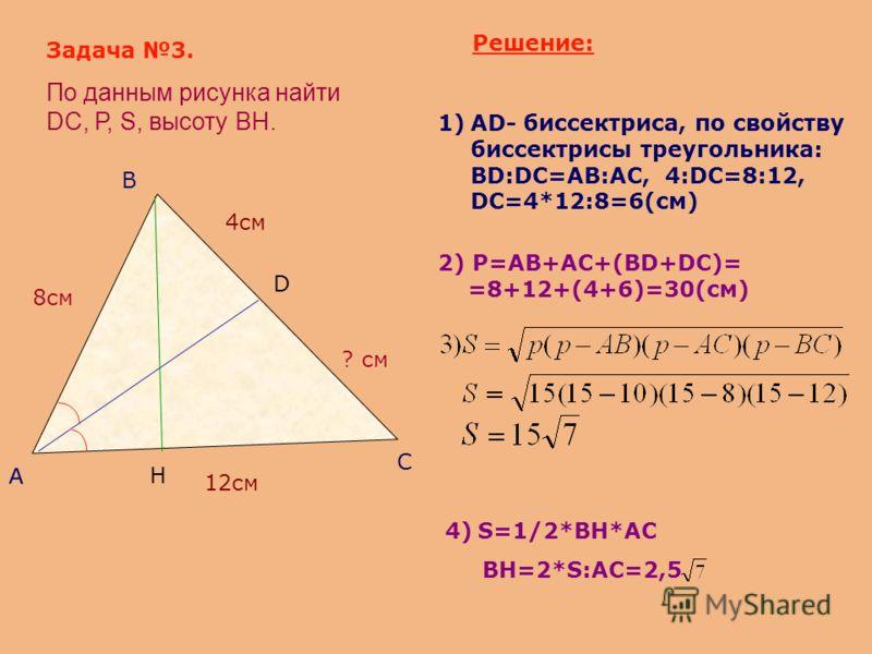 Задача 1. В тупоугольном треугольнике (с тупым углом В) проведите медиану ВМ, биссектрису АD, высоту CH. В С А М D H Задача 2. В треугольнике MPK проведите среднюю линию FS так, что т.F лежит на стороне МP, т.S на МК. M K P S F
