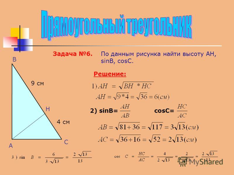 Задача 3. По данным рисунка найти DC, Р, S, высоту BH. А В С D 8см 12см 4см ? см 1)AD- биссектриса, по свойству биссектрисы треугольника: ВD:DC=AB:AC, 4:DC=8:12, DC=4*12:8=6(см) Решение: 2) Р=AB+AC+(BD+DC)= =8+12+(4+6)=30(см) H 4)S=1/2*BH*AC BH=2*S:A