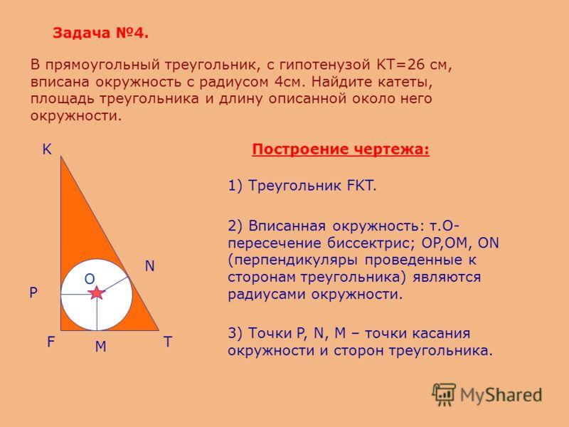 А В С H Задача 6.По данным рисунка найти высоту AH, sinВ, cosС. 9 см 4 см Решение: 2) sinB=cosC=
