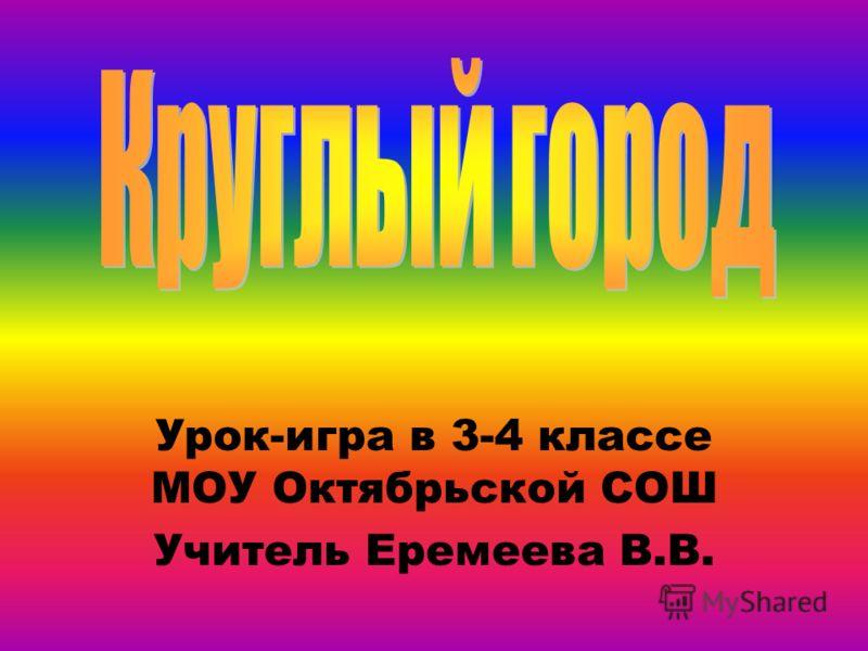 Урок-игра в 3-4 классе МОУ Октябрьской СОШ Учитель Еремеева В.В.