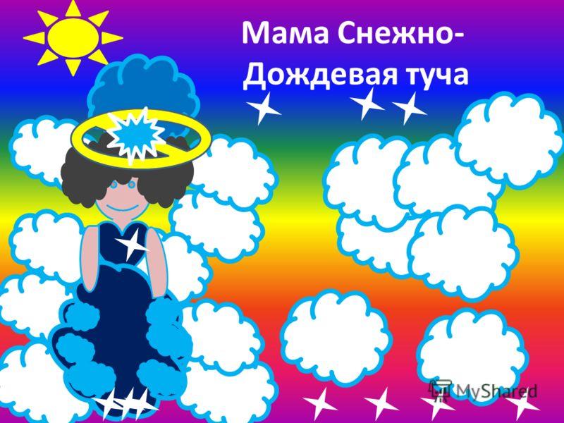 Мама Снежно- Дождевая туча