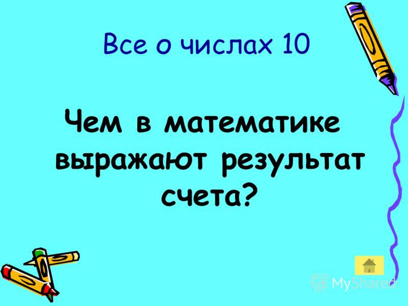 Все о числах 10 Чем в математике выражают результат счета?