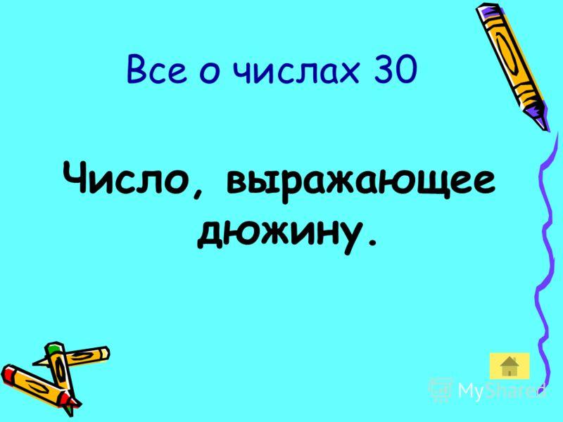 Все о числах 30 Число, выражающее дюжину.