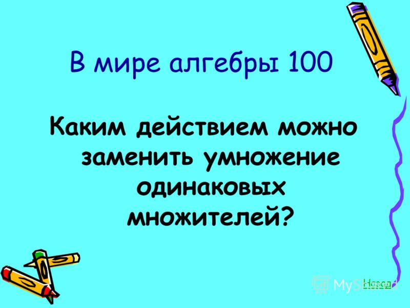 В мире алгебры 100 Каким действием можно заменить умножение одинаковых множителей? Назад