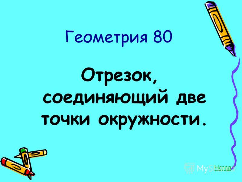 Геометрия 80 Отрезок, соединяющий две точки окружности. Назад