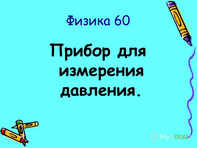 Физика 60 Прибор для измерения давления. Назад
