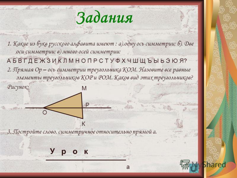 15 Алгоритм построения фигуры, симметричной относительно некоторой прямой Построим треугольник А 1 В 1 С 1, симметричный треугольнику АВС относительно прямой а. Для этого: 1. Проведем из вершин треугольника АВС прямые, перпендикулярные прямой а и про