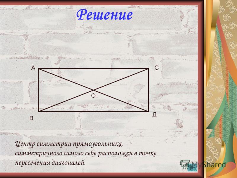 27 Решение О Цент симметрии окружности, симметричной самой себе расположен в центре окружности.