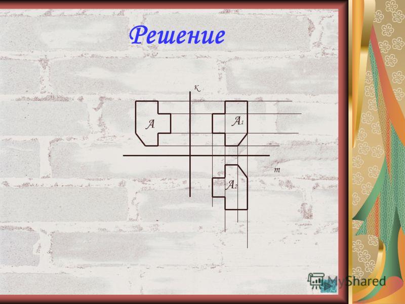 34 Решение М К а а а А) Б) В) К1К1 М1М1