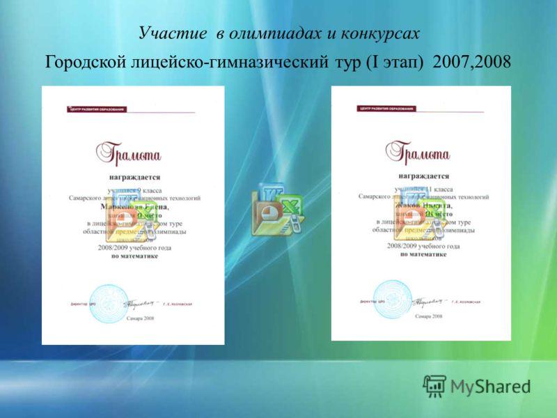 Участие в олимпиадах и конкурсах Городской лицейско-гимназический тур (I этап) 2007,2008