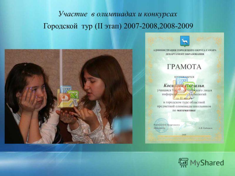 Участие в олимпиадах и конкурсах Городской тур (II этап) 2007-2008,2008-2009