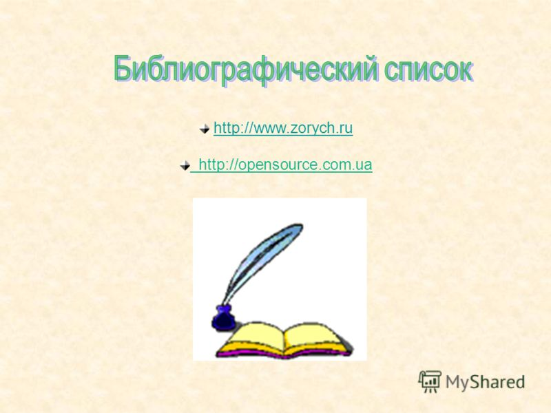http://www.zorych.ru http://opensource.com.ua