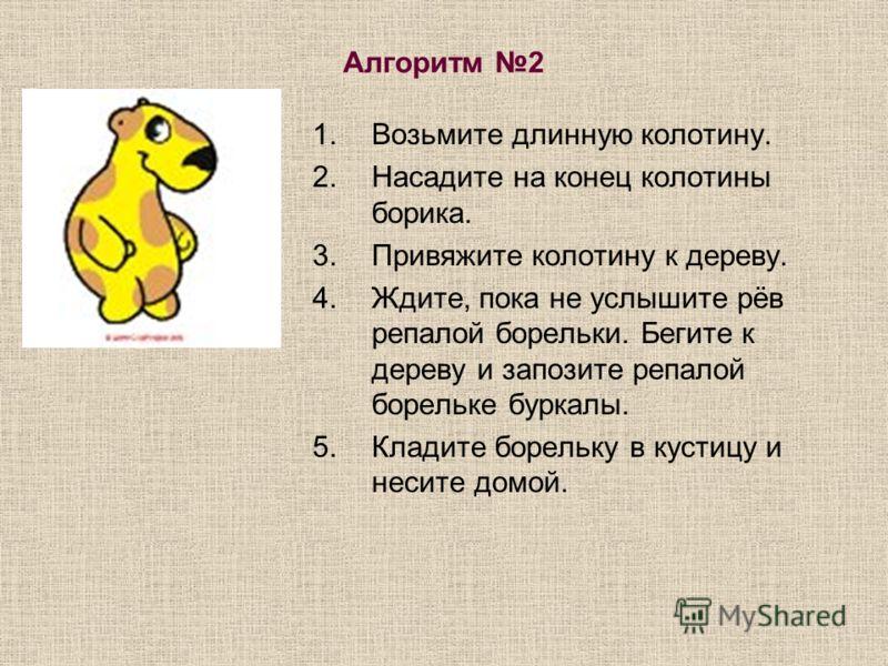 Алгоритм 2 1.