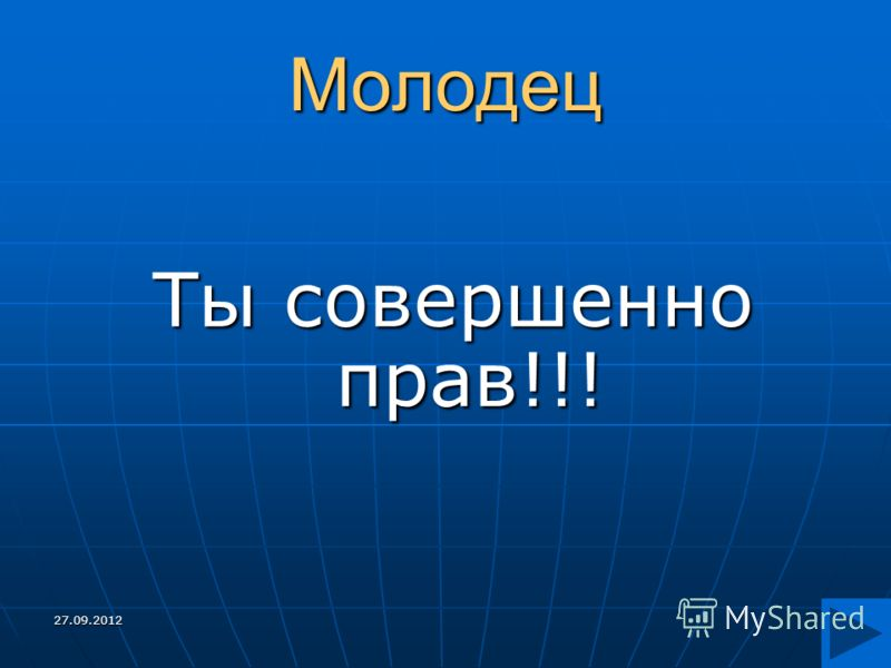 27.09.201216 Молодец Ты совершенно прав!!!