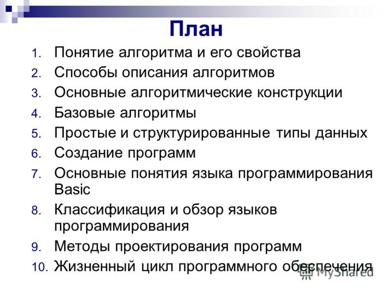 И программирование презентация
