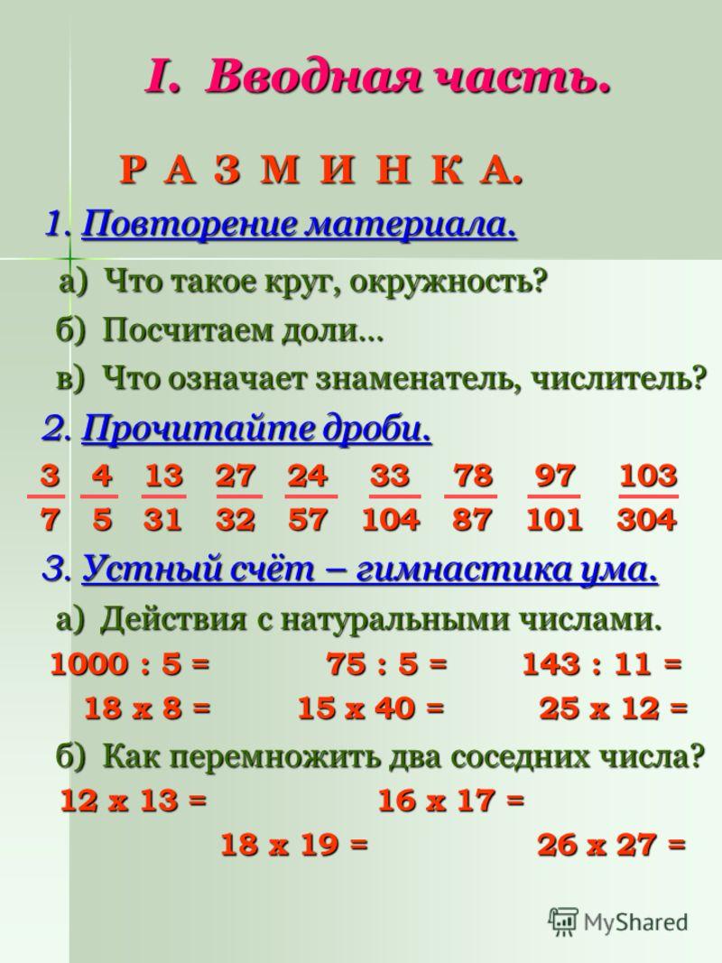 I. Вводная часть. Р А З М И Н К А. Р А З М И Н К А. 1. Повторение материала. а) Что такое круг, окружность? а) Что такое круг, окружность? б) Посчитаем доли… б) Посчитаем доли… в) Что означает знаменатель, числитель? в) Что означает знаменатель, числ