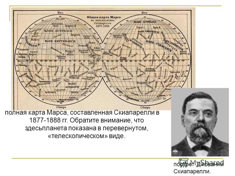 полная карта Марса, составленная Скиапарелли в 1877-1888 гг. Обратите внимание, что здесьпланета показана в перевернутом, «телескопическом» виде. портрет Джованни Скиапарелли.