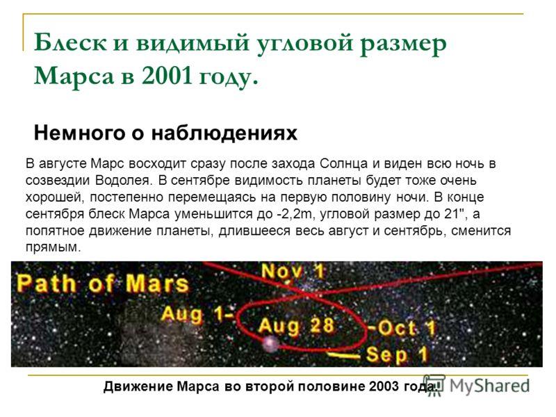 Блеск и видимый угловой размер Марса в 2001 году. Немного о наблюдениях В августе Марс восходит сразу после захода Солнца и виден всю ночь в созвездии Водолея. В сентябре видимость планеты будет тоже очень хорошей, постепенно перемещаясь на первую по