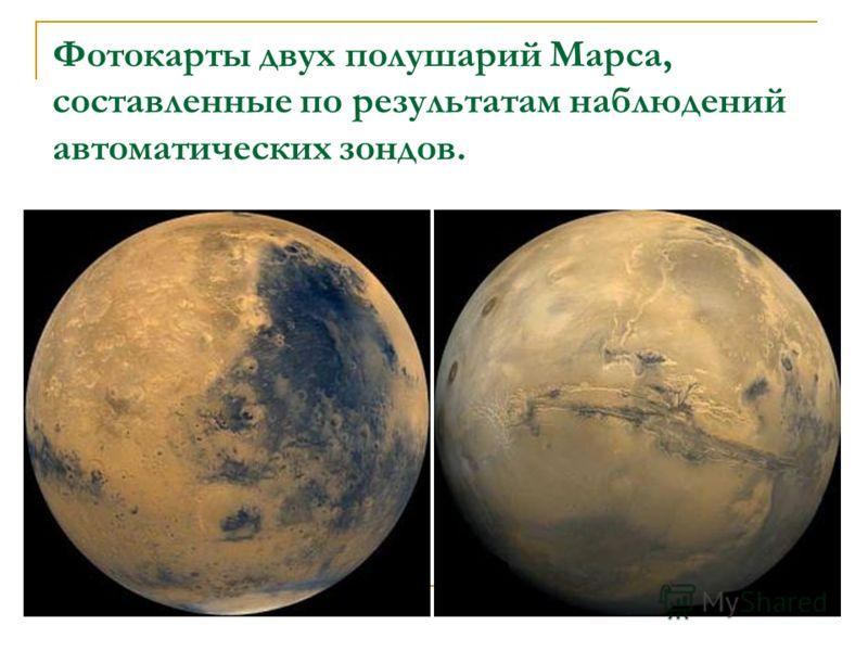 Фотокарты двух полушарий Марса, составленные по результатам наблюдений автоматических зондов.