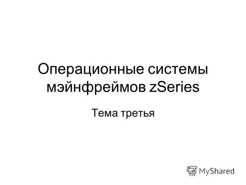 Операционные системы мэйнфреймов zSeries Тема третья
