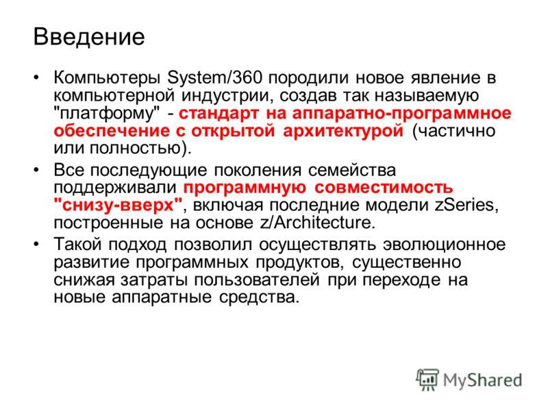 Компьютеры System/360 породили новое явление в компьютерной индустрии, создав так называемую