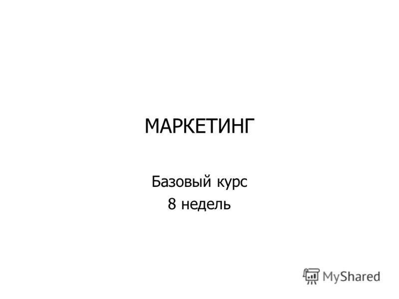МАРКЕТИНГ Базовый курс 8 недель